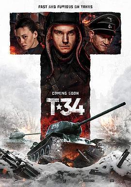 T-34坦克()