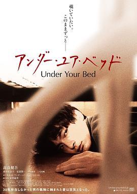 我在你(ni)床下