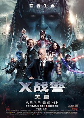 X战警:天启()