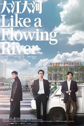 点击播放《大江大河》