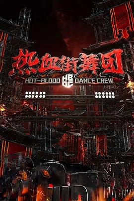 熱血街舞團2018