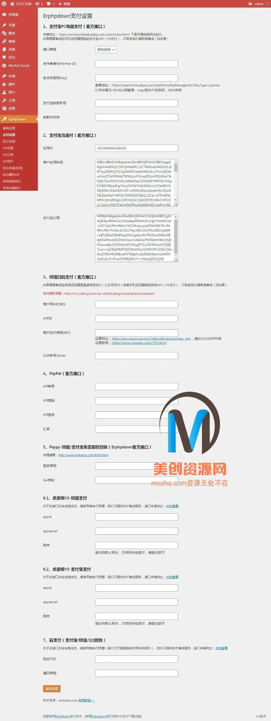 一款好用的WordPress资源站源码、支持免登录付费下载、会员下载、资源站源码、源码站源码-美创资源网