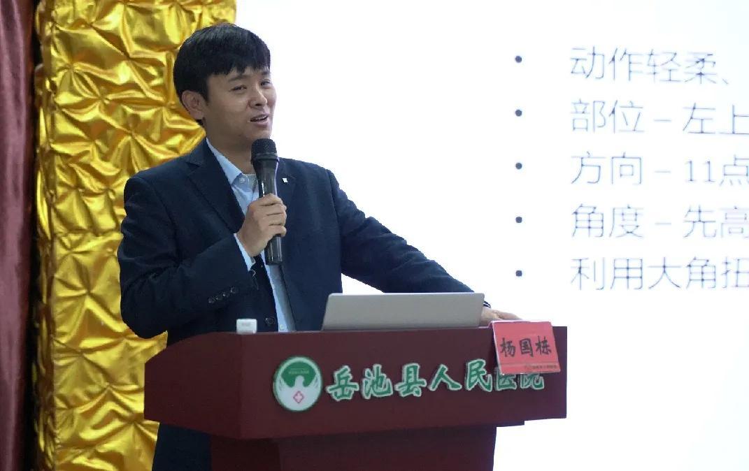 岳池县人民医院成功举办 2020 年川东北消化暨内镜诊治进展论坛活动