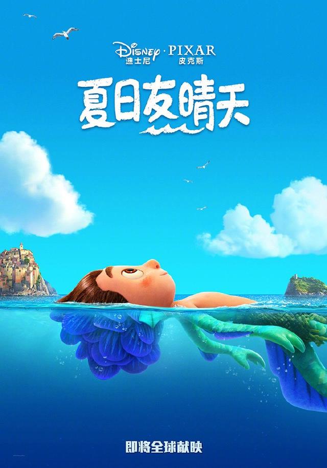 夏日友晴天电影分享百度云资源