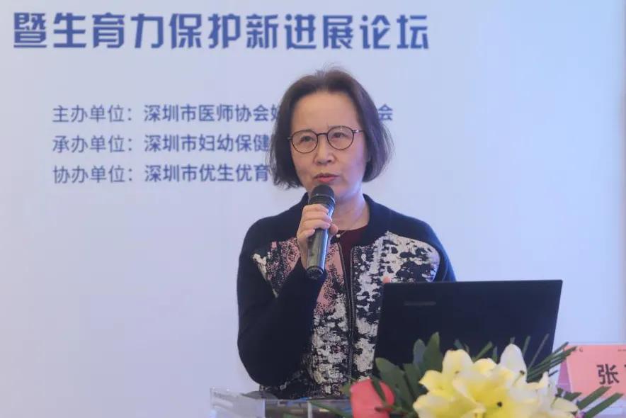 2020 年深圳市医师协会妇产科医师分会年会暨第三届中国生育力保护学术年会暨生育力保护新进展论坛成功举办