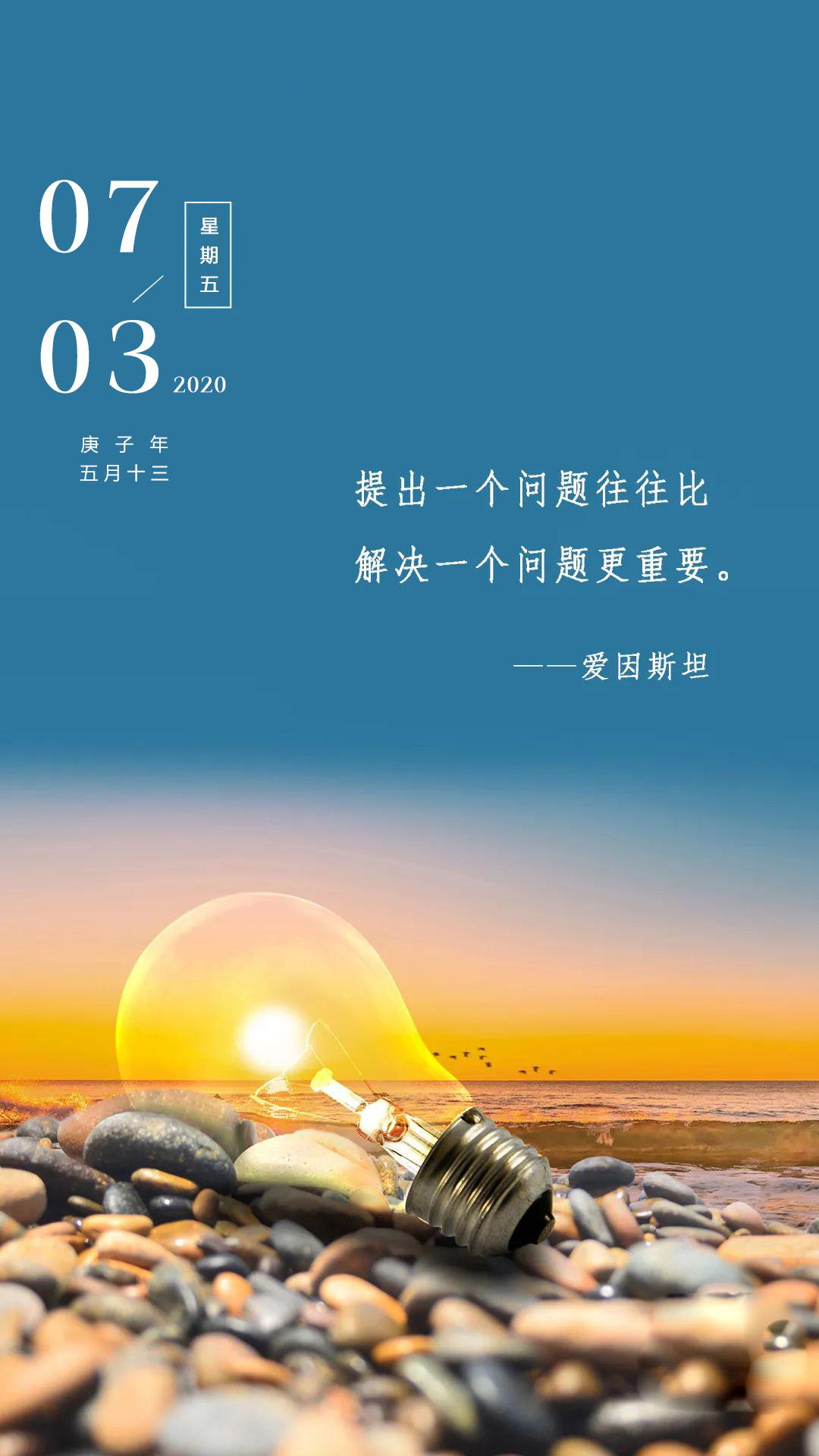7月3日正能量早安日签图片文字:要么驾驭生命,要么生命驾驭你