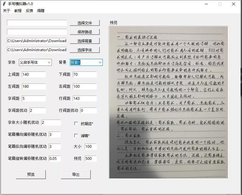 60794c5f8322e6675c0f4727 为抄写课文而专门诞生的软件--手写模拟器