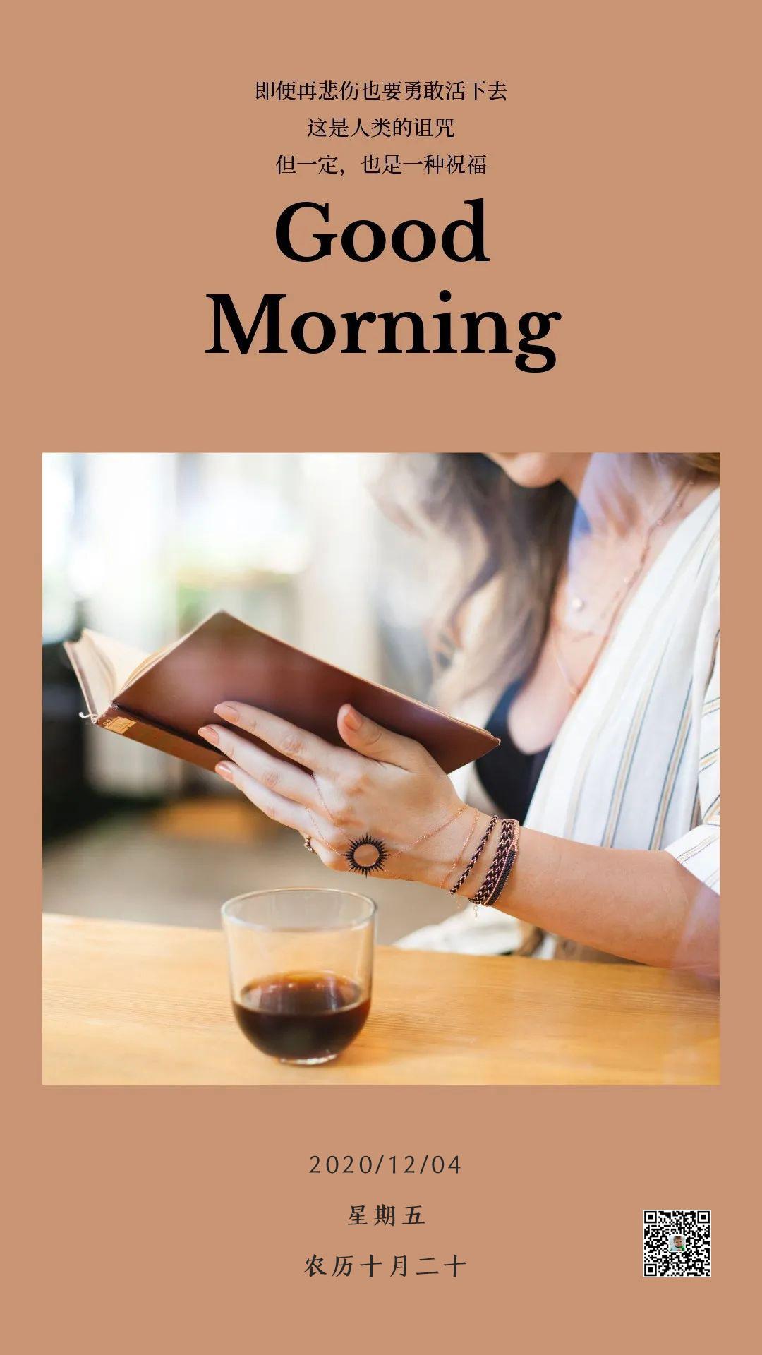 周五发微信的早上好日签图片,正能量句子