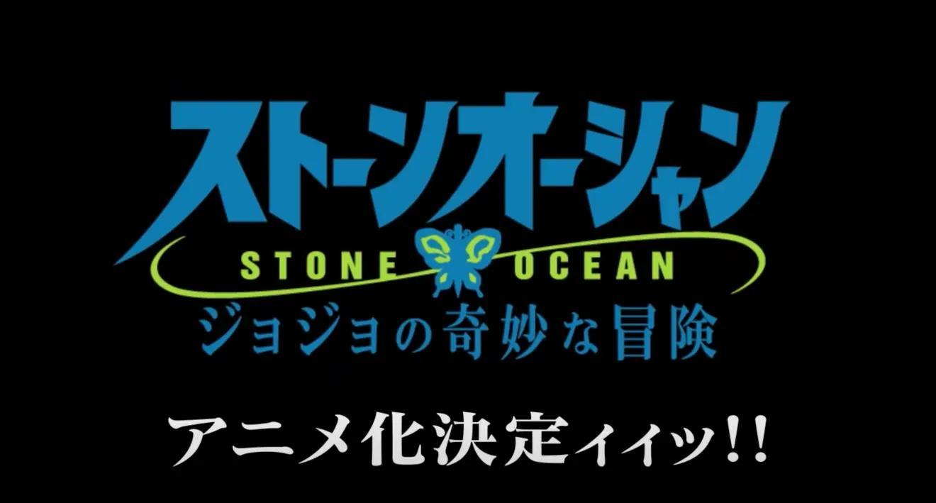 《JOJO的奇妙冒险 第六部 石之海》动画版制作决定
