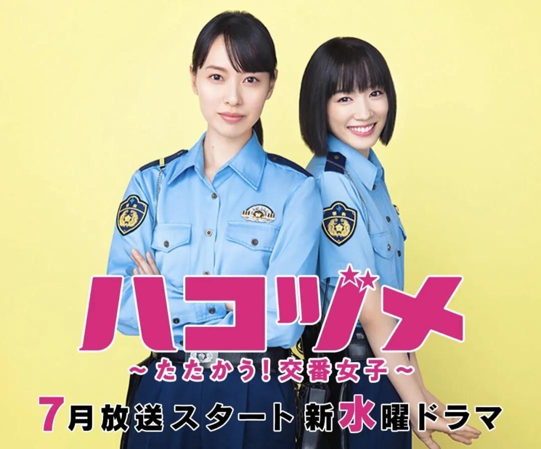 户田惠梨香和永野芽郁首度合作!新剧将上演飒美女警官惊艳搭档
