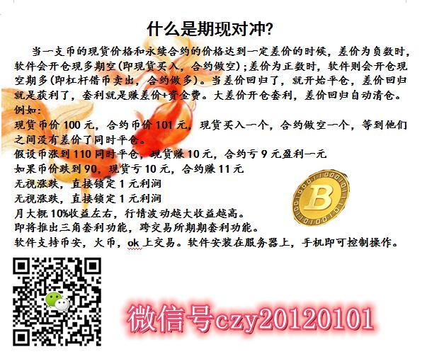 火币网量化自动交易软件终于找对了炒币神器