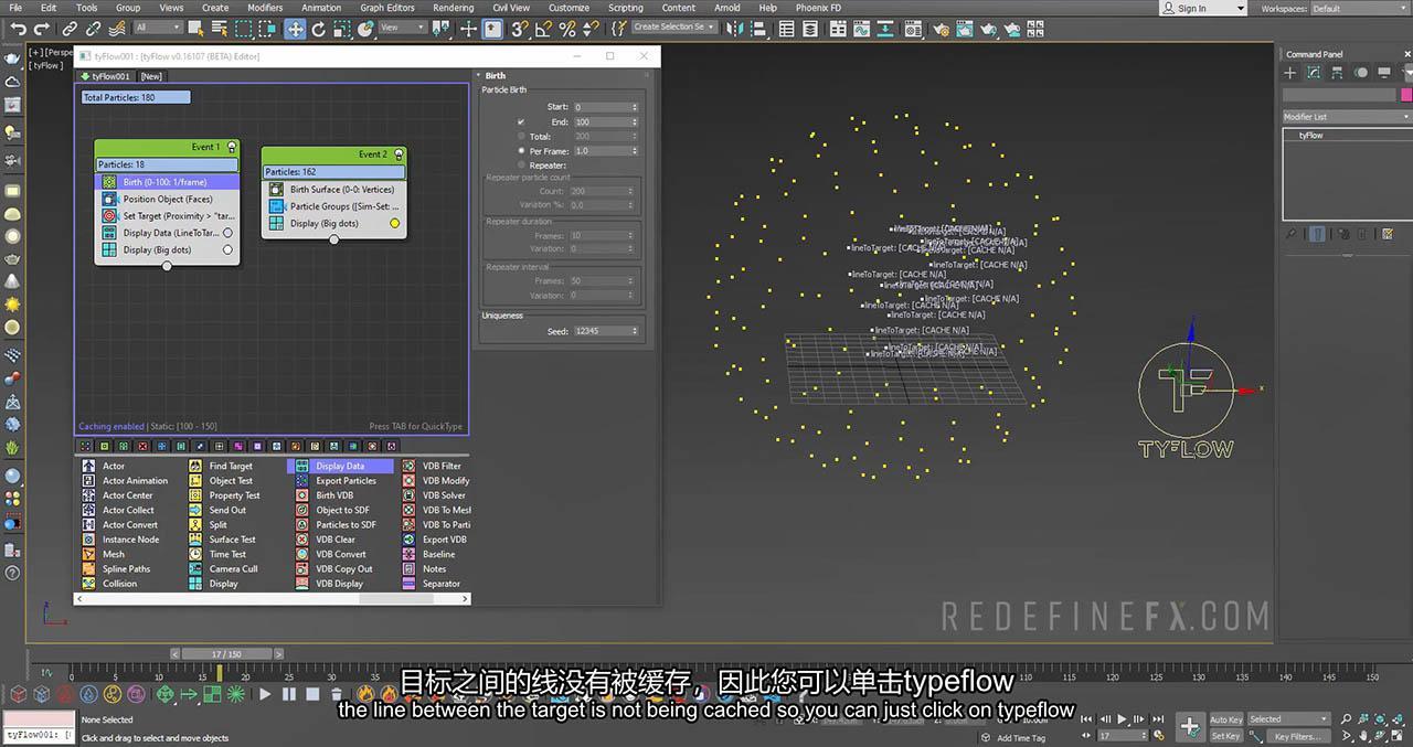 TyFlow教程 3DS MAX TyFlow粒子插件全面高级教程 RedefineFX TyFlow DeepDive