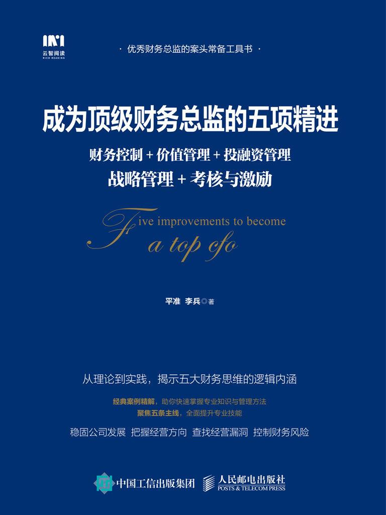 成为顶级财务总监的五项精进 平准pdf-epub-mobi-txt-azw3