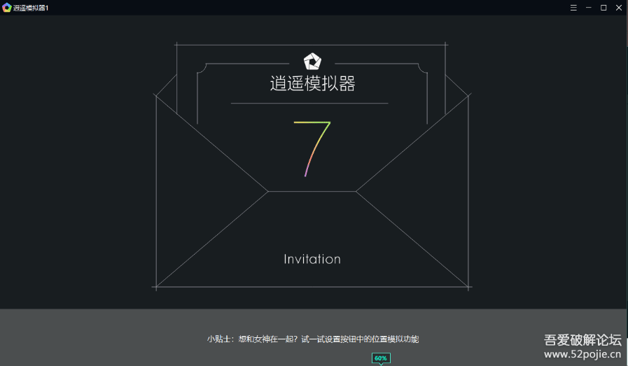 [PC]逍遥模拟器 v7.5.5