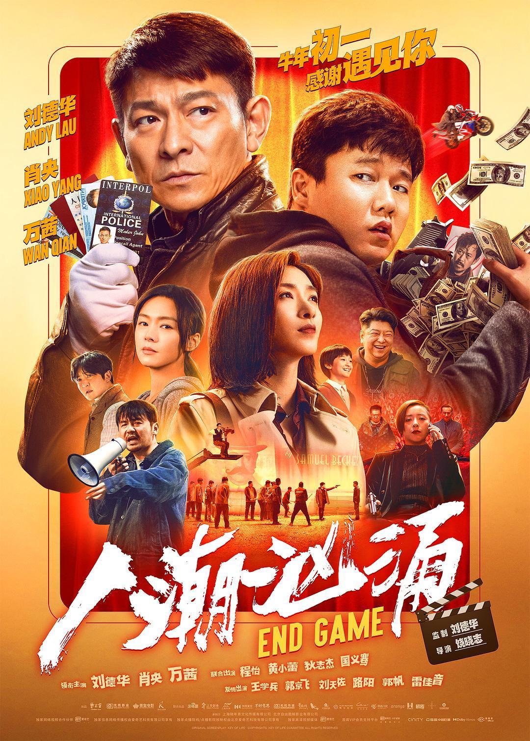 [大陆/香港][人潮汹涌][End.Game.2021.1080p.WEB-DL.H264.AAC]