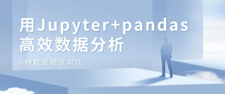 6种数据格式对比,用Jupyter+pandas高效数据分析