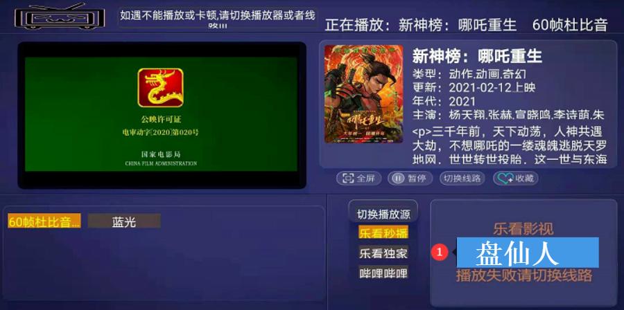 分享一款看片软件「乐看影视安卓版、乐看TV版」高清流畅不卡顿 影视软件 第6张