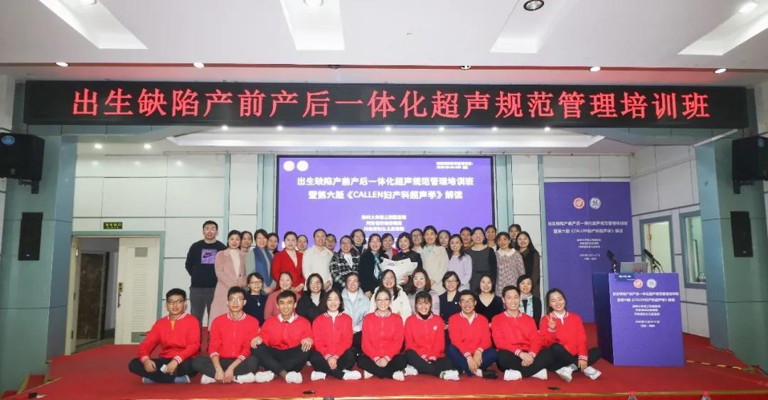 郑州大学第三附属医院成功举办出生缺陷产前产后一体化超声规范管理培训班