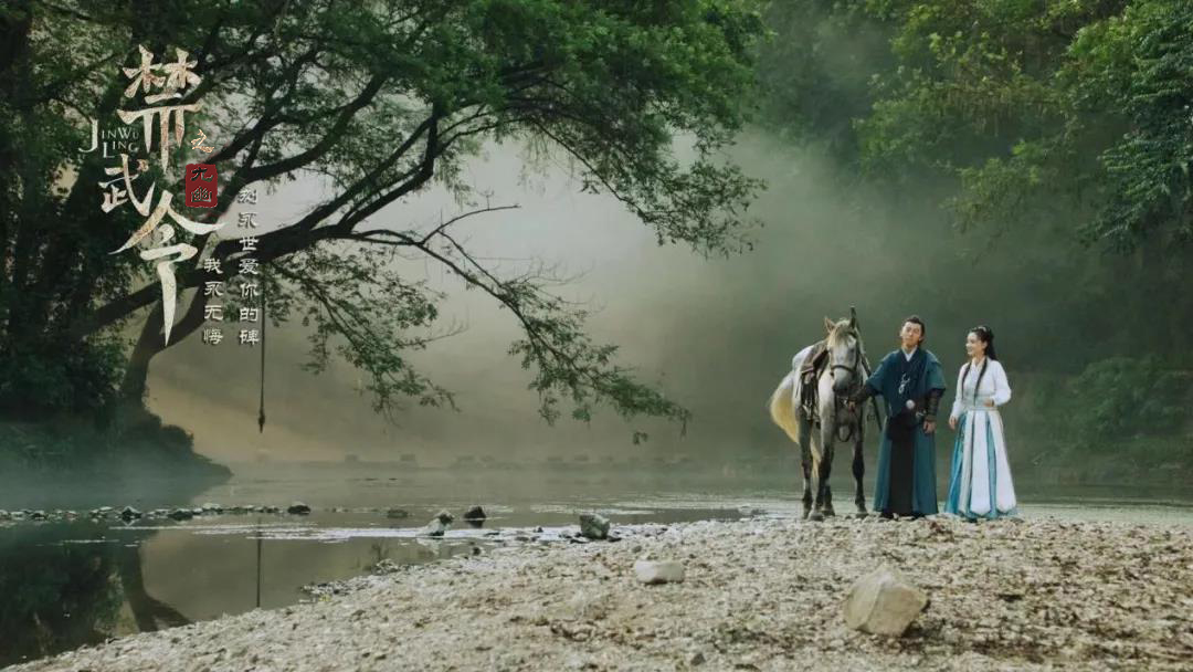 奇幻电影《禁武令之九幽》12月27日震撼上线 人龙大战强势来袭