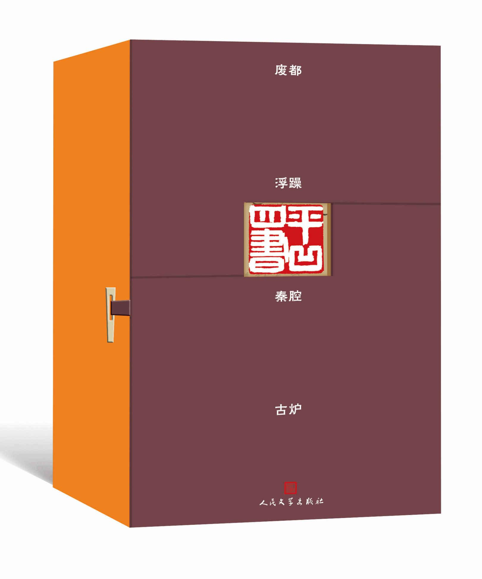 平凹四书 pdf-epub-mobi-txt-azw3