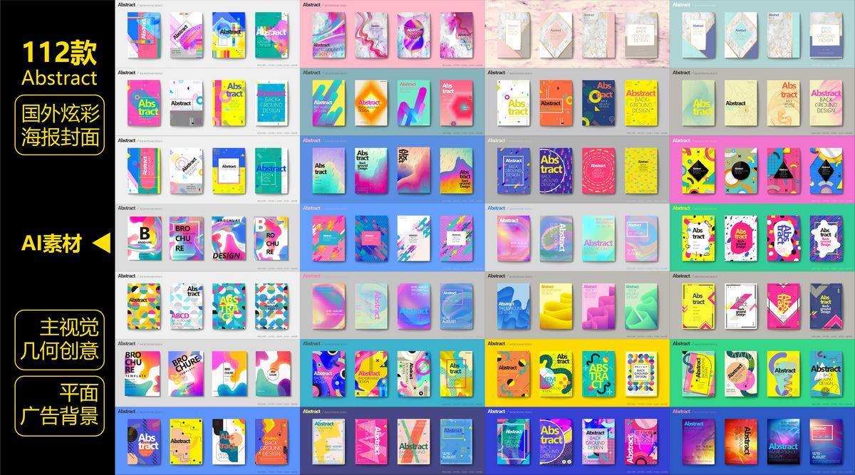 矢量图形-112款抽象视觉几何创意平面广告海报背景AI矢量素材(3)