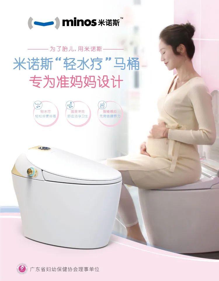 """孕期难言又常见的烦恼,试试米诺斯""""轻水疗""""马桶"""