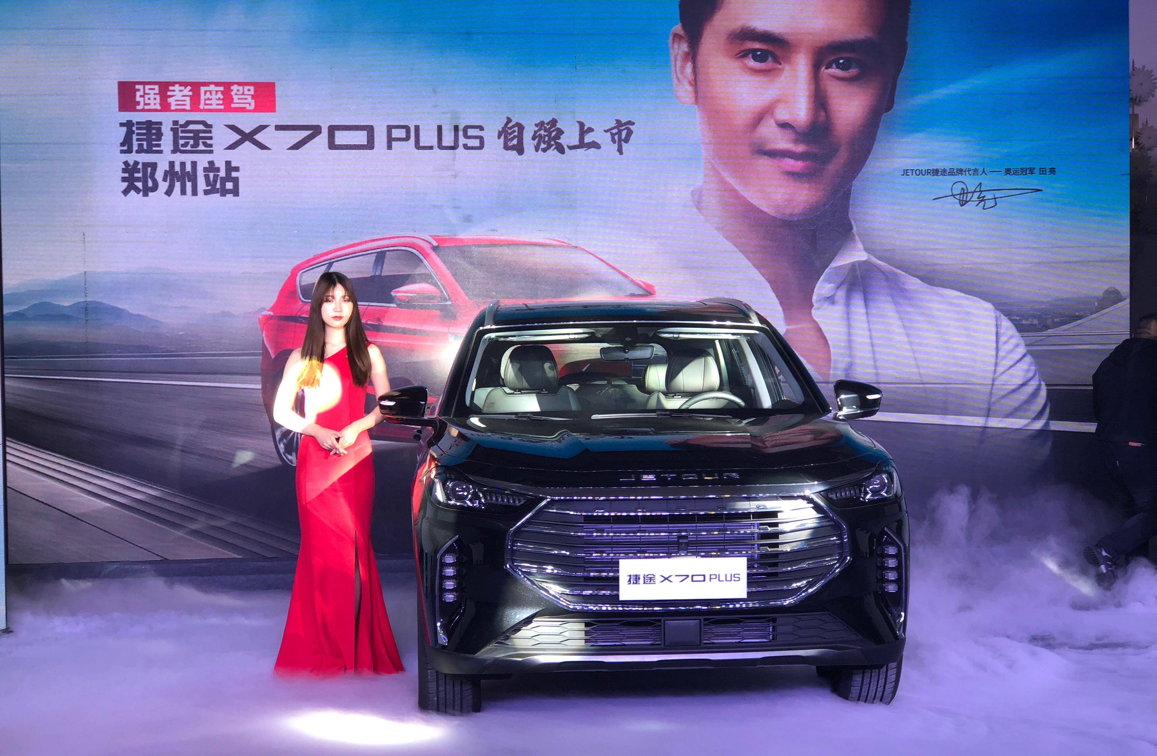 中型SUV市场强者登场,捷途X70PLUS鲁豫地区正式上市