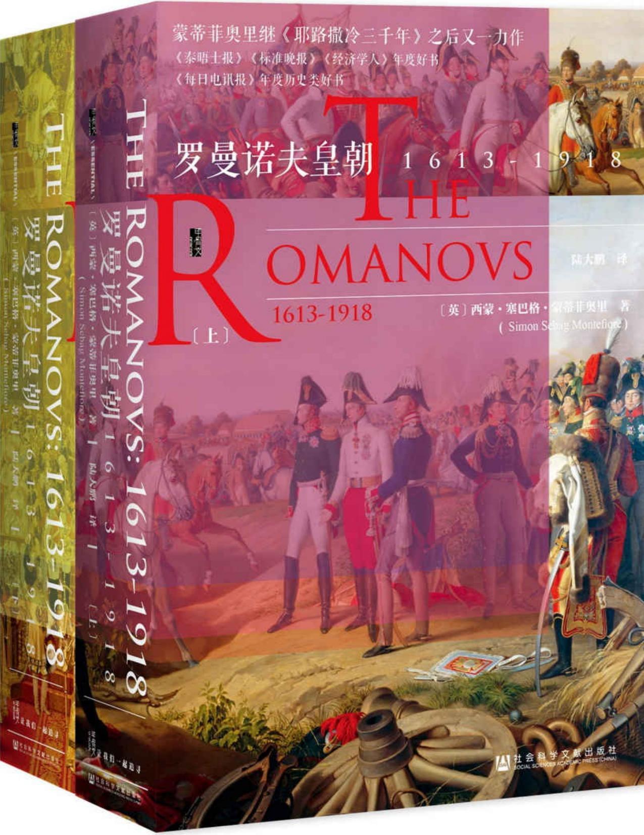 罗曼诺夫皇朝:1613~1918(全2册)