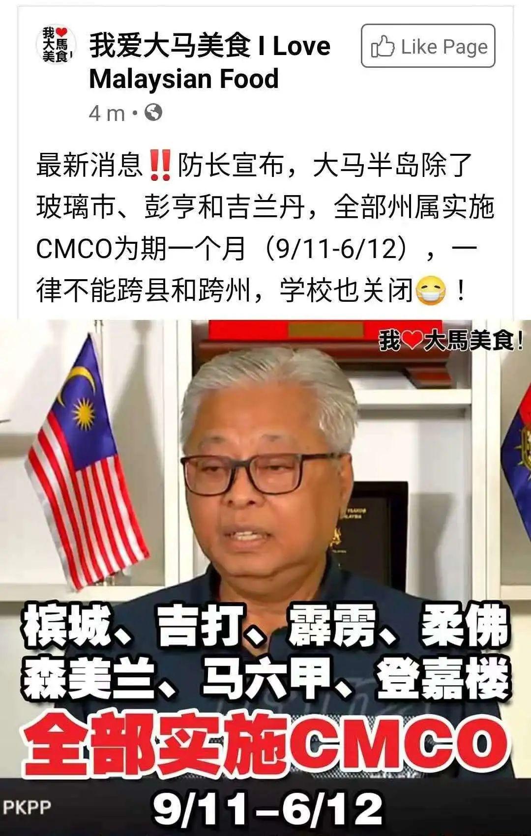 """马来疫情反扑再度""""封城"""" 聊聊后疫情时代 跨境电商的机遇和挑战(图2)"""