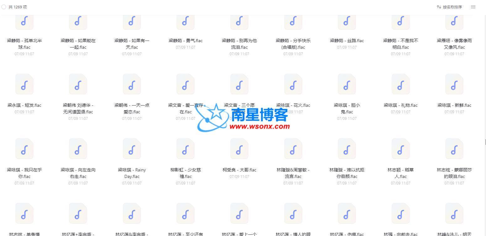 经典无损华语音乐分享
