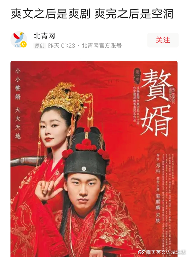官媒悉数赘婿几大缺陷,郭麒麟演技不佳,引发粉丝网络论战