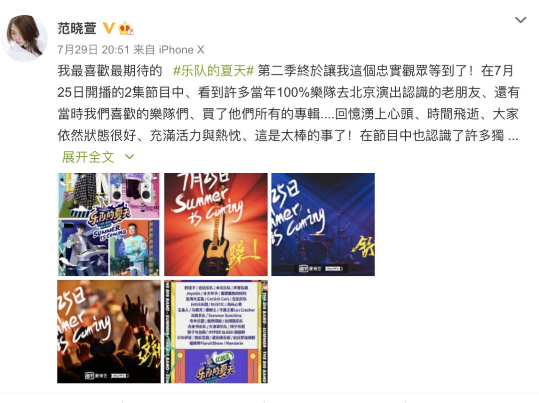 《乐夏3》定档,听说你们很期待王菲、郑钧...