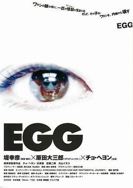 蛋 EGG海报