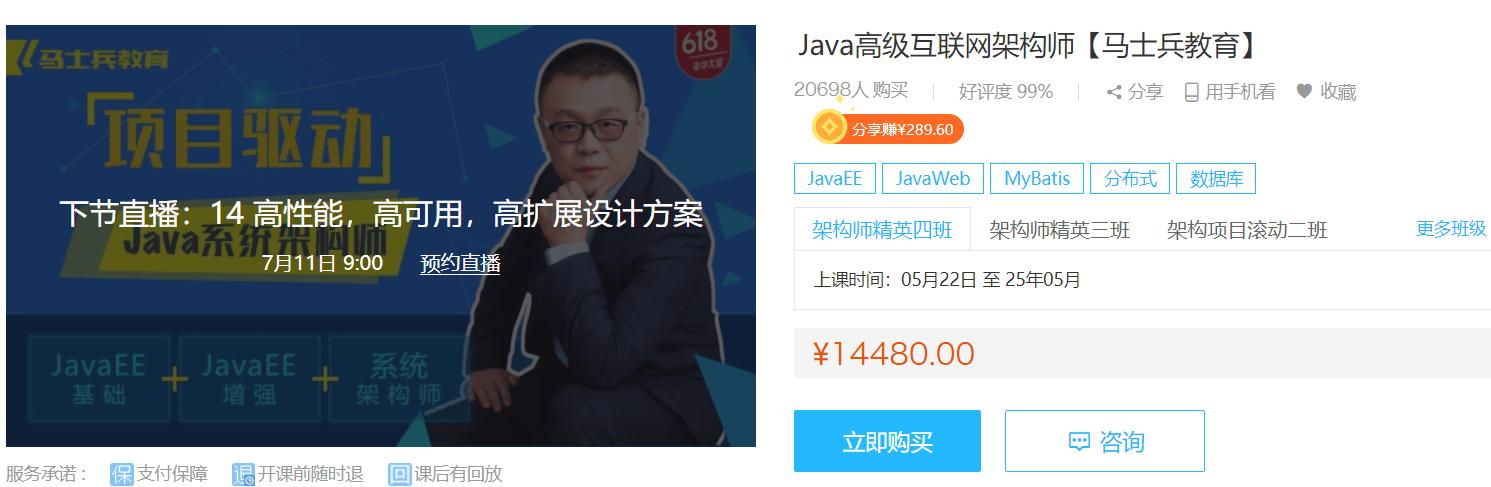 【马士兵教育】出品Java高级互联网架构师课程官网售价14480