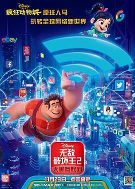 无敌破坏王2:大闹互联网 电影海报