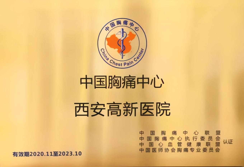 西安高新医院胸痛中心:竭诚守护胸痛患者的健康