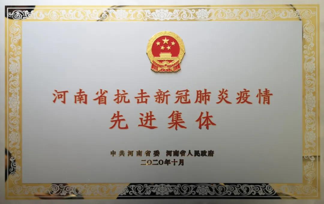 河南省抗击新冠肺炎疫情表彰大会召开 省直三院荣获四项表彰
