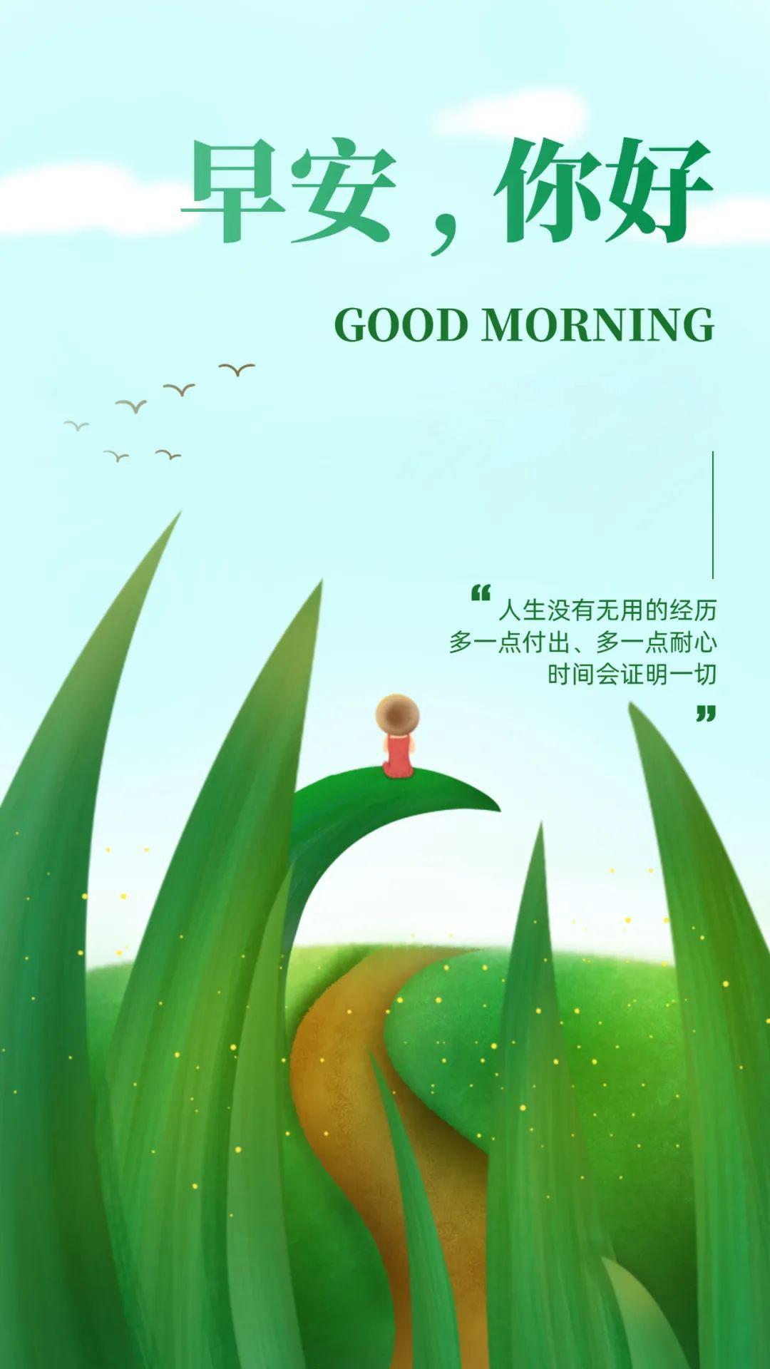 周二早晨好正能量图片问候语,励志激励早安语