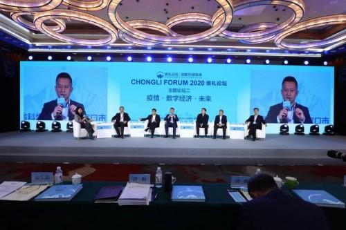 云天励飞陈宁出席2020崇礼论坛 畅谈数字经济2.0发展思路