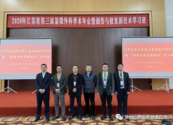 江苏省显微外科学术年会召开,徐州仁慈医院 7 专家登台授课