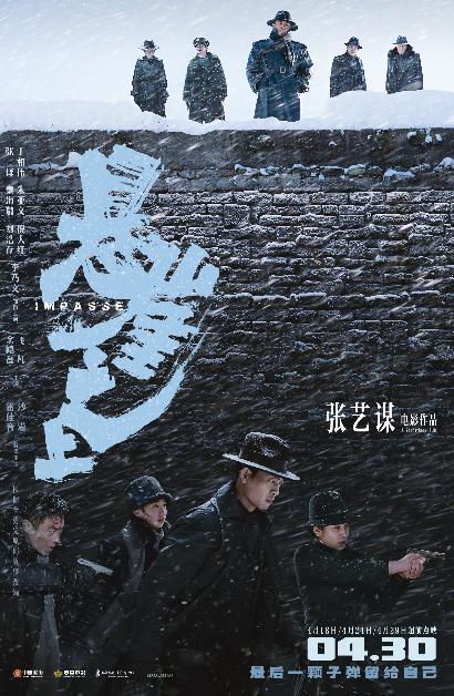 悬崖之上百度云资源【高清】网盘更新插图5