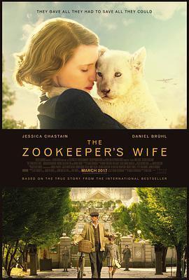 动物园长的夫人 电影海报