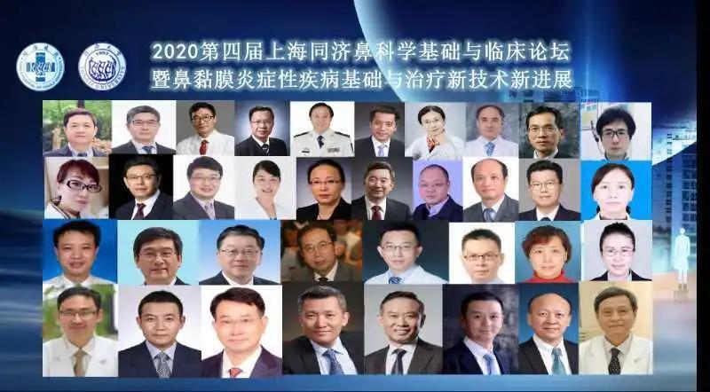 第四届上海同济鼻科学基础与临床论坛顺利举办