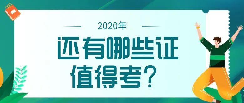 2020已余额不足,还有哪些证书值得考?