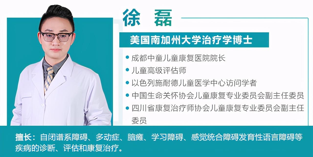 成都中童儿童康复医院院长徐磊
