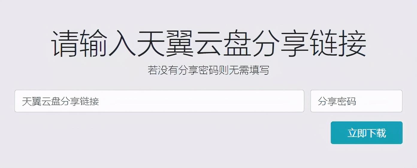 天翼云盘免登陆在线下载,所有下载资源不限速,官方看了得气哭