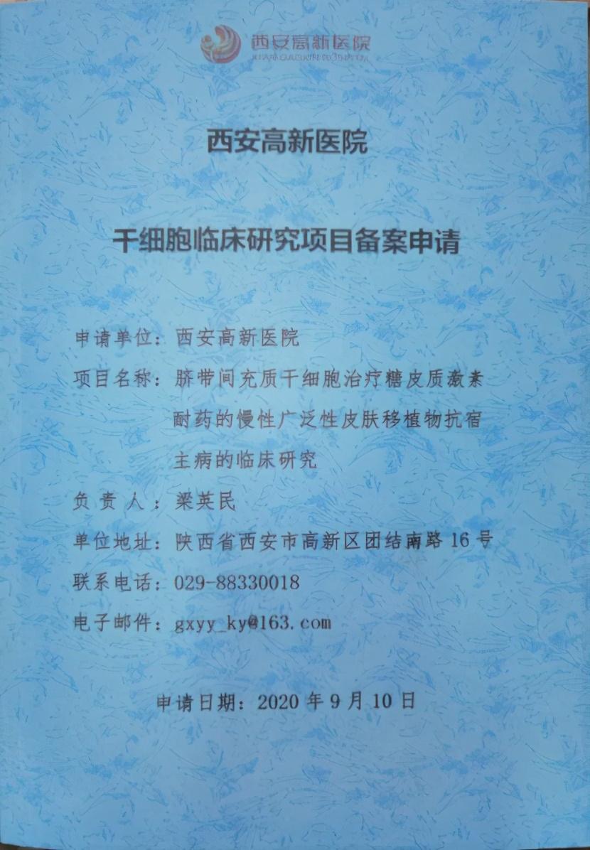 西安高新医院经国家「两委局」干细胞临床研究机构和项目成功备案