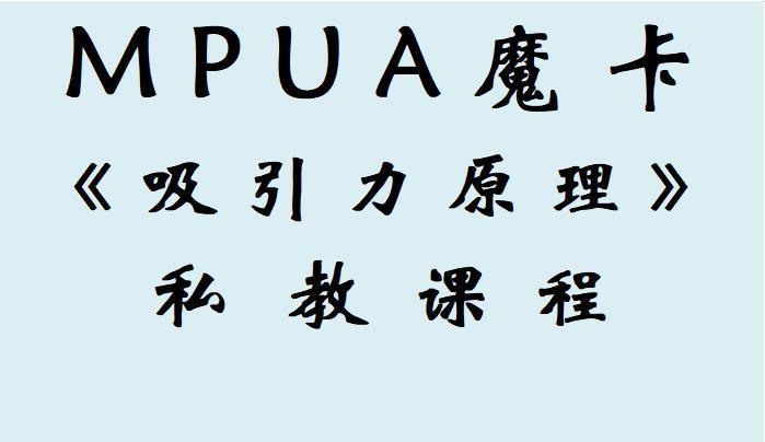 让你的身上散发出比地球引力更强的魅力-MPUA魔卡《吸引力原理》私教课程