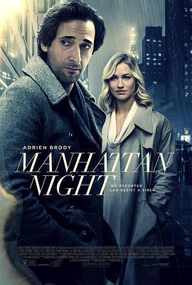 曼哈顿夜曲 电影海报