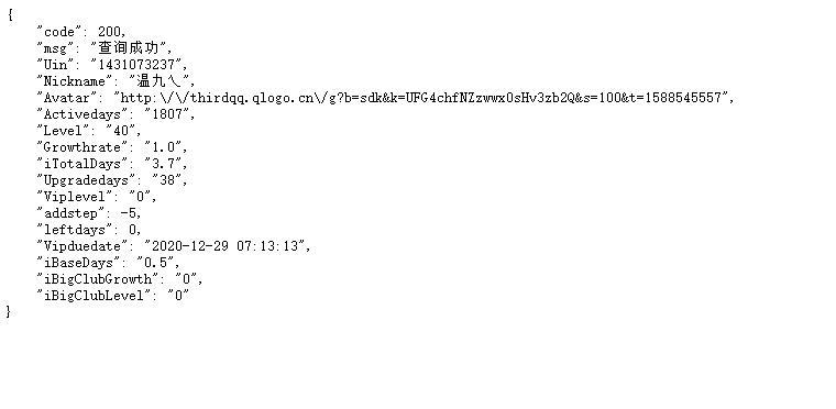QQ会员最新信息免密查询Api接口